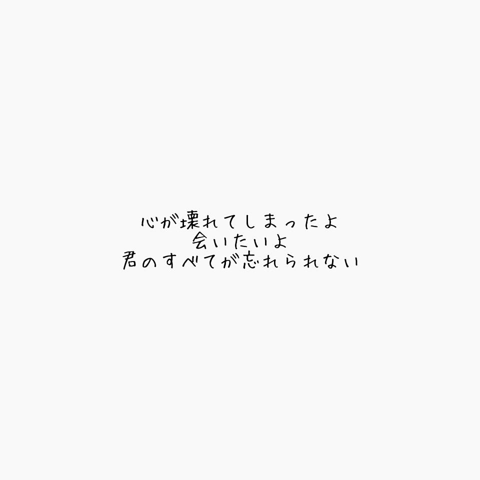 田中圭 会いたいよ 歌詞