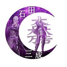 戦国BASARA 石田三成 月加工の画像(プリ画像)