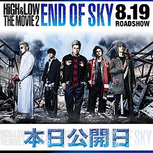 HiGH&LOW THE MOVIE2 END OF SKYの画像(MOVIEに関連した画像)