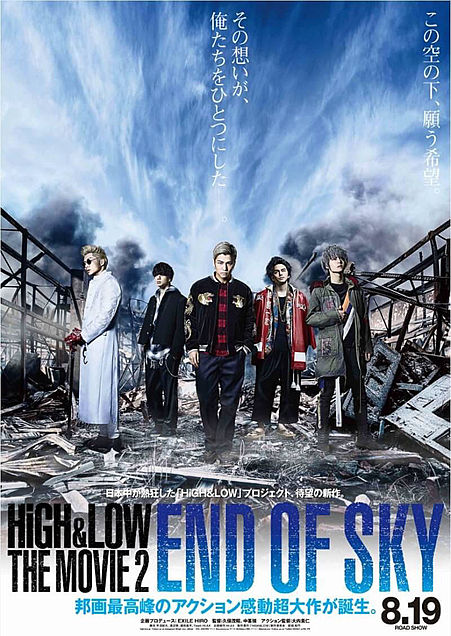 HiGH&LOW THE MOVIE2 END OF SKYの画像 プリ画像