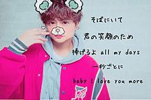 Love You More プリ画像