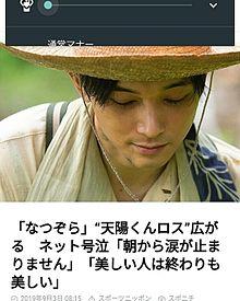 吉沢亮君 プリ画像