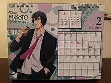 花宮真 カレンダーの画像(プリ画像)