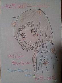 初恋の絵本 美桜の画像(プリ画像)
