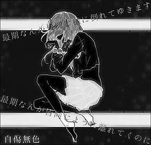 自傷無色の画像(ねこぼーろに関連した画像)