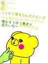 くまぬりえ〜♡ プリ画像