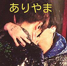 ありやまキス第3弾の画像(ありやま キスに関連した画像)