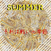 吹奏楽♯夏の画像(金管楽器に関連した画像)