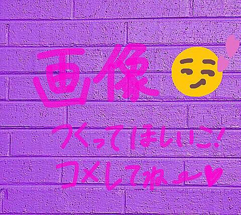 コメよろしく!の画像(プリ画像)