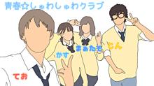 青春☆しゅわしゅわクラブ!!の画像(まぁたそに関連した画像)