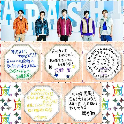 嵐 New Year Message 2020の画像(プリ画像)