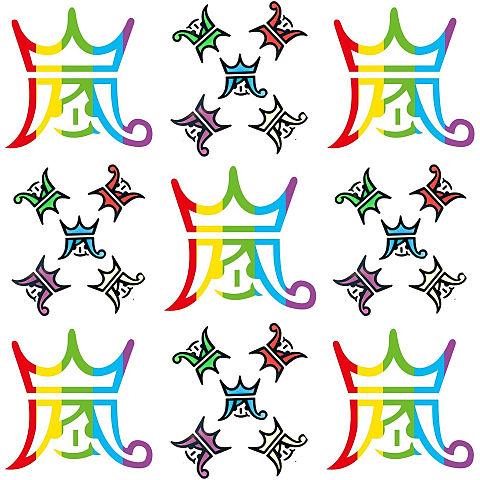 嵐 ロゴ ノーマルの画像(プリ画像)