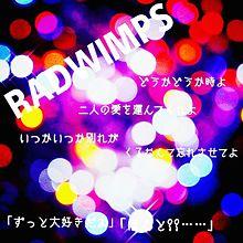 RADWIMPS 歌詞 プリ画像