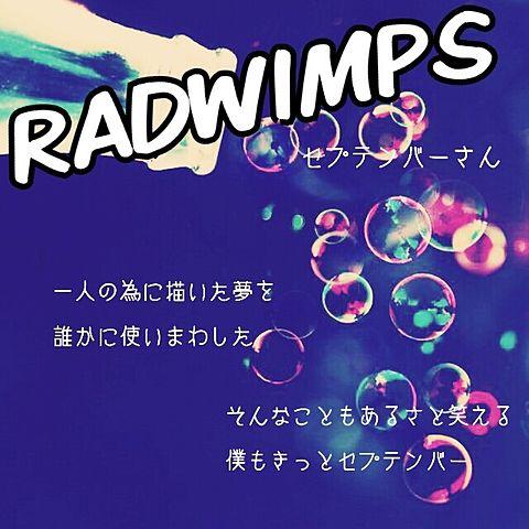 RADWIMPS 歌詞の画像(プリ画像)