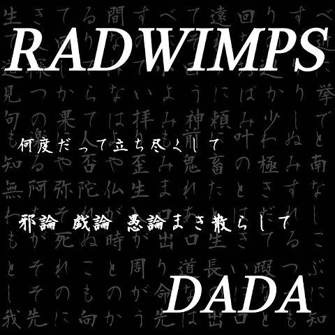 RAD 歌詞画の画像(プリ画像)