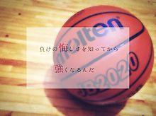 バスケ名言の画像(プリ画像)