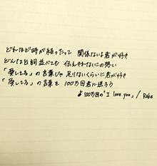 100万回の「I LOVE YOU」 手書き 歌詞の画像(手書き歌詞に関連した画像)