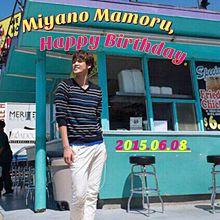 マモ、Happy Birthday!