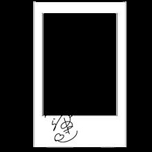うらたぬき サイン付きチェキフレーム サイン大ver.の画像(うらたぬきに関連した画像)