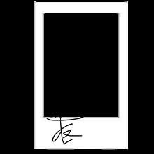 となりの坂田・あほのさかた サイン付きチェキフレームの画像(さかたに関連した画像)