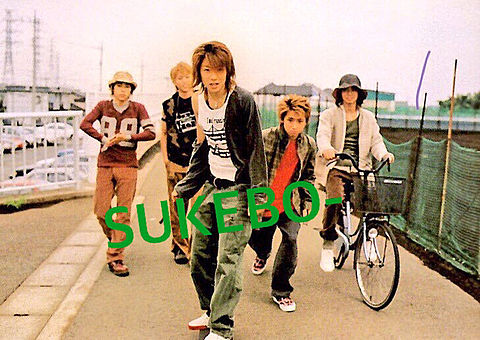 SUKEBO-の画像 プリ画像