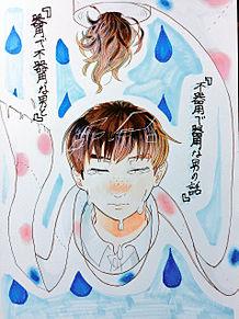 きよぶきの画像(片桐仁に関連した画像)