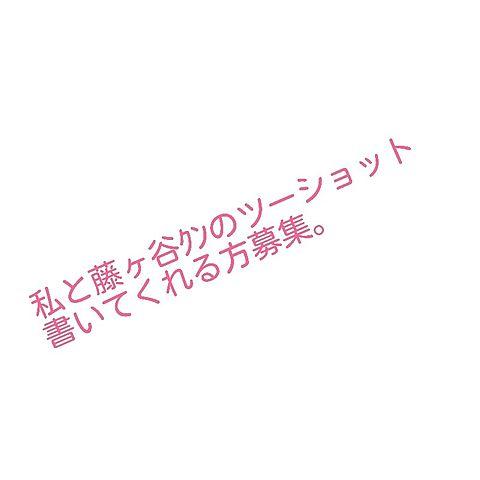 藤ヶ谷太輔 イラストの画像(プリ画像)