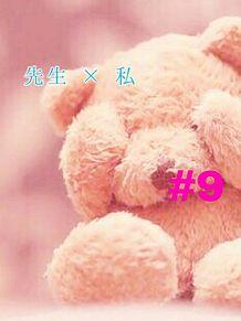#9の画像(#祝プリ3000に関連した画像)