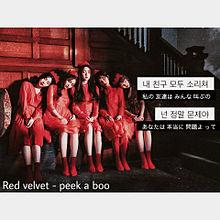 Red velvet _peek a booの画像(アイリーン/スルギ/ウェンディに関連した画像)