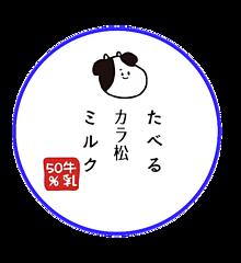 食べるカラ松ミルク→説明必読の画像(べるに関連した画像)
