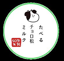 食べるチョロ松ミルク→説明必読の画像(べるに関連した画像)