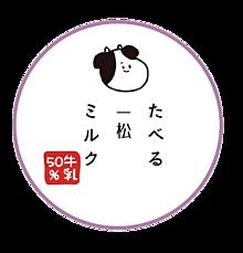 食べる一松ミルク→説明必読の画像(べるに関連した画像)