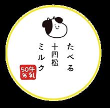 食べる十四松ミルク→説明必読の画像(べるに関連した画像)