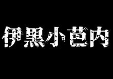 鬼滅の刃 伊黒小芭内の画像(伊黒小芭内に関連した画像)