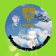 三代目 J Soul Brothers 山下健二郎の画像(#山下健二郎に関連した画像)