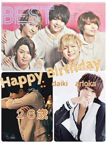 Happy Birthday有岡 プリ画像