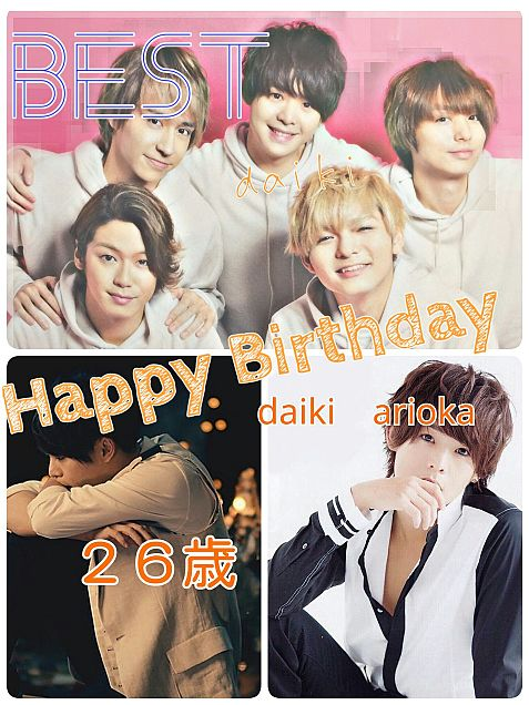 Happy Birthday有岡の画像(プリ画像)