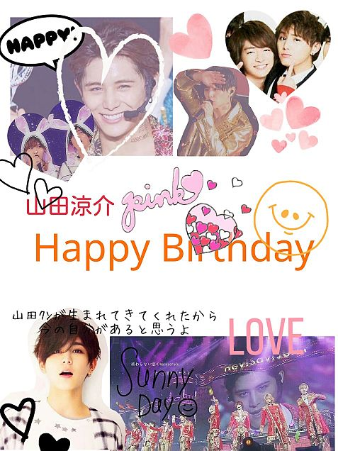 山田クンHappy Birthdayの画像(プリ画像)