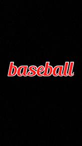 baseballの画像(BASEBALLに関連した画像)