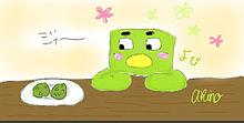 ずんだ餅が食べたいようですあかがみんイラストよっぴーさんの画像(よっぴーに関連した画像)