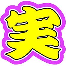 たくみくんの画像(たくみに関連した画像)