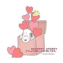 あなたに贈る歌~スヌーピーの画像(プリ画像)