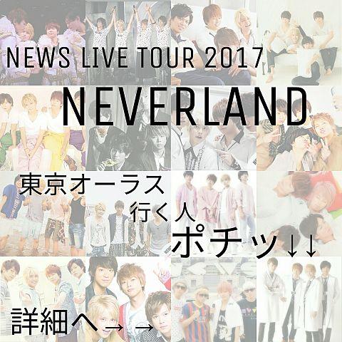 NEVERLAND 東京オーラスの画像(プリ画像)