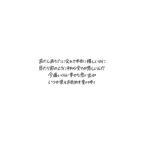 アイネクライネ (1) / 米津玄師の画像 プリ画像