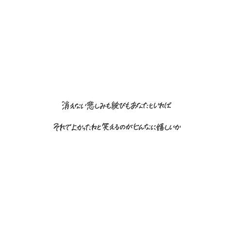アイネクライネ(2) / 米津玄師の画像 プリ画像