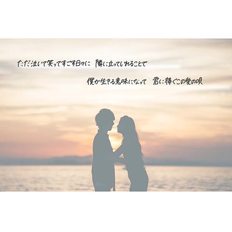 愛唄 / GReeeeNの画像(プリ画像)