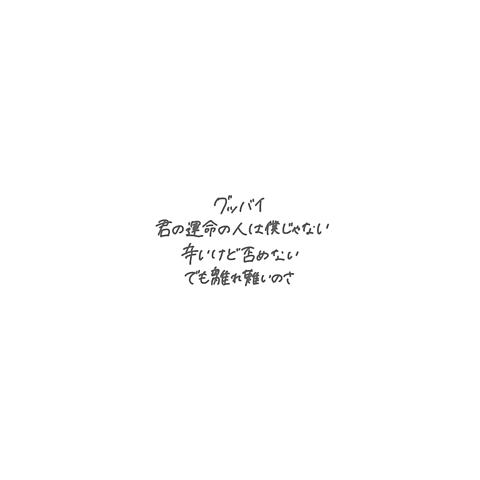 Pretender / Official髭男dismの画像 プリ画像