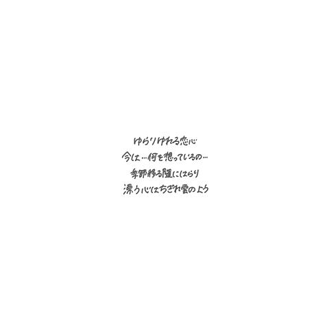 夢/末吉秀太の画像(プリ画像)