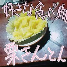 佐野勇斗の画像(栗きんとんに関連した画像)