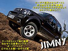 Jimny × RIDERS HIGHの画像(プリ画像)